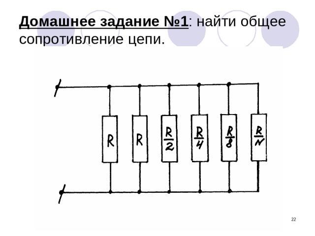 * Домашнее задание №1: найти общее сопротивление цепи.