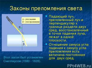 Законы преломления света Падающий луч, преломленный луч и перпендикуляр к границ
