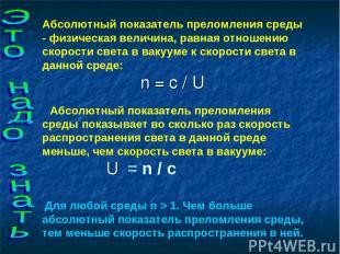 Абсолютный показатель преломления среды - физическая величина, равная отношению