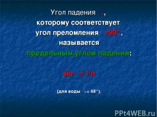 Угол падения α0 , которому соответствует угол преломления β=90°, называется пред