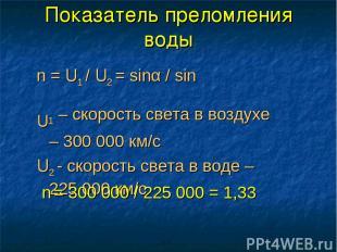 Показатель преломления воды n = U1 / U2 = sinα / sinβ U1 – скорость света в возд
