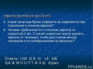 5. 6. Какие печатные буквы алфавита не изменяются при отражении в плоском зеркал