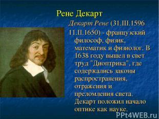 Рене Декарт Декарт Рене (31.III.1596 11.II.1650) - французский философ, физик, м