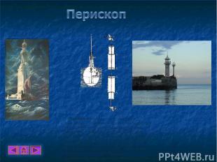 Периско п (от греч. peri — «вокруг» и греч.scopo — «смотрю») —оптический прибор