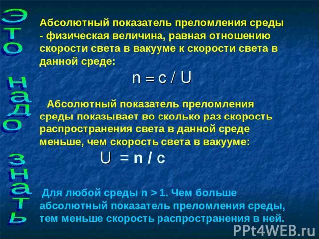 Абсолютный показатель преломления среды - физическая величина, равная отношению скорости света в вакууме к скорости света в данной среде: n = с / U  Абсолютный показатель преломления среды показывает во сколько раз с…