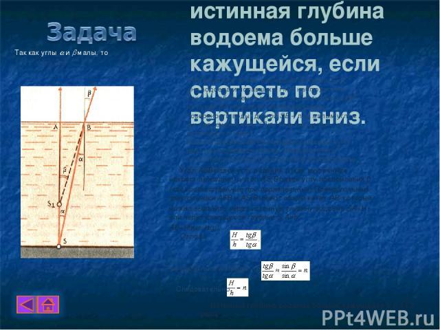Определите, во сколько раз истинная глубина водоема больше кажущейся, если смотреть по вертикали вниз. Построим ход лучей, вышедший из точки S на дне водоема и попавших в глаз наблюдателя. Так как наблюдение ведется по вертикали, один из лучей SA на…