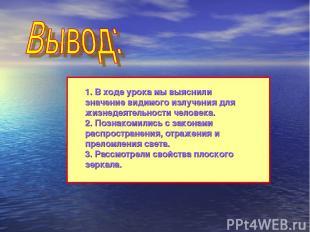1. В ходе урока мы выяснили значение видимого излучения для жизнедеятельности че