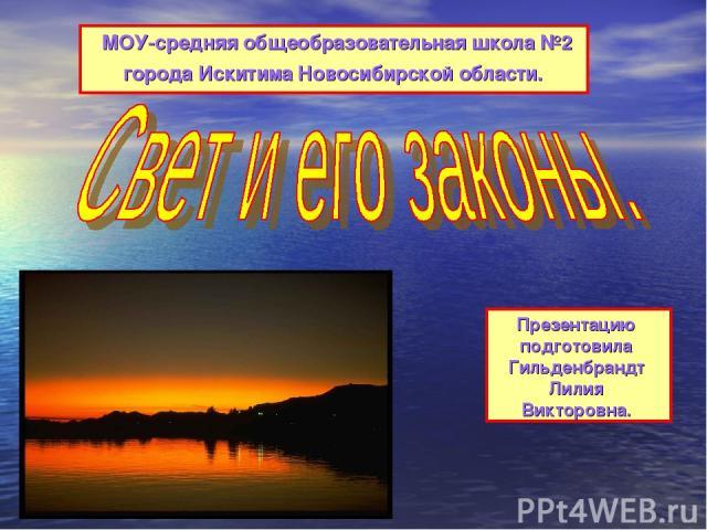 МОУ-средняя общеобразовательная школа №2 города Искитима Новосибирской области. Презентацию подготовила Гильденбрандт Лилия Викторовна.