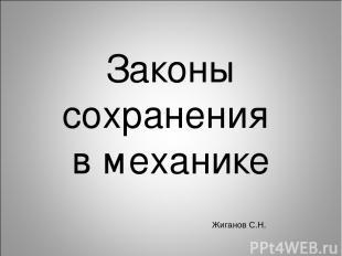 Законы сохранения в механике Жиганов С.Н.