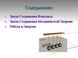 Содержание: Закон Сохранения Импульса Закон Сохранения Механической Энергии Рабо