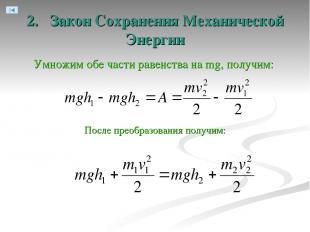 2. Закон Сохранения Механической Энергии Умножим обе части равенства на mg, полу