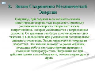 2. Закон Сохранения Механической Энергии Например, при падении тела на Землю сна