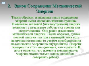 2. Закон Сохранения Механической Энергии Таким образом, в механике закон сохране