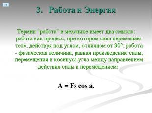 """3. Работа и Энергия Термин """"работа"""" в механике имеет два смысла: работа как проц"""
