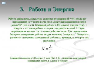3. Работа и Энергия Работа равна нулю, когда тело движется по инерции (F = 0), к