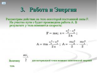 3. Работа и Энергия Величину для материальной точки называют кинетической энерги