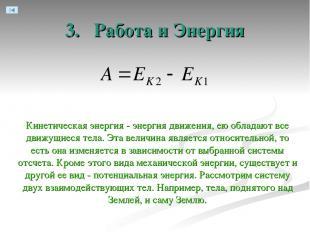 3. Работа и Энергия Кинетическая энергия - энергия движения, ею обладают все дви