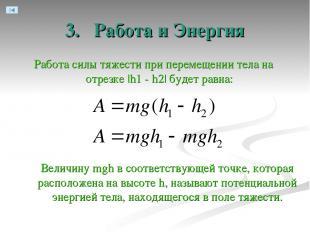 3. Работа и Энергия Работа силы тяжести при перемещении тела на отрезке  h1 - h2