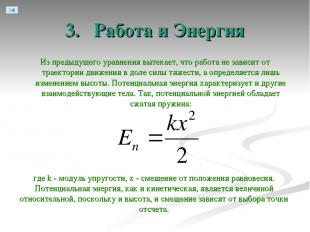 3. Работа и Энергия Из предыдущего уравнения вытекает, что работа не зависит от