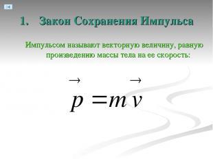 Закон Сохранения Импульса Импульсом называют векторную величину, равную произвед