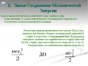 2. Закон Сохранения Механической Энергии Если в замкнутой системе не действуют с