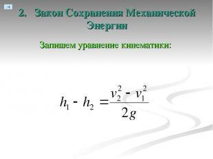 2. Закон Сохранения Механической Энергии Запишем уравнение кинематики: