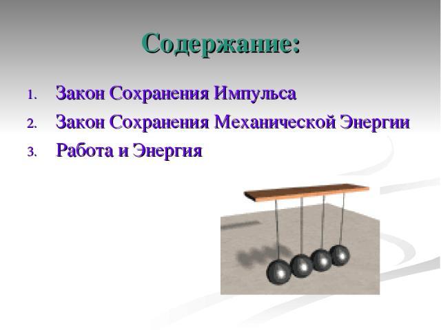 Содержание: Закон Сохранения Импульса Закон Сохранения Механической Энергии Работа и Энергия