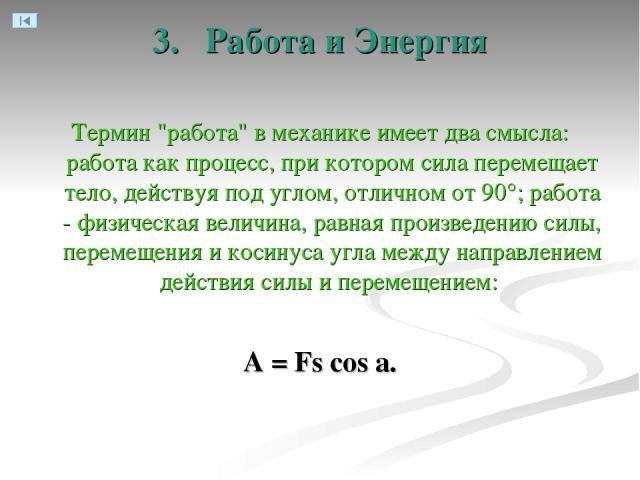 3. Работа и Энергия Термин