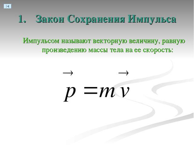 Закон Сохранения Импульса Импульсом называют векторную величину, равную произведению массы тела на ее скорость: