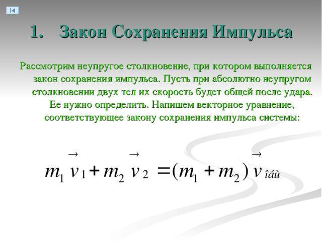 Закон Сохранения Импульса Рассмотрим неупругое столкновение, при котором выполняется закон сохранения импульса. Пусть при абсолютно неупругом столкновении двух тел их скорость будет общей после удара. Ее нужно определить. Напишем векторное уравнение…