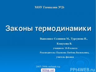 Законы термодинамики МОУ Гимназии №26 Выполнил: Селивнов М., Турсунова И., Кожух