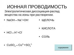 ИОННАЯ ПРОВОДИМОСТЬ NaOH↔Na++OH- HCl↔H++Cl- CuSO4↔Cu2++SO42- ЩЕЛОЧЬ КИСЛОТА СОЛЬ