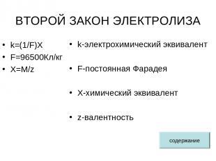 ВТОРОЙ ЗАКОН ЭЛЕКТРОЛИЗА k=(1/F)X F=96500Кл/кг X=M/z k-электрохимический эквивал