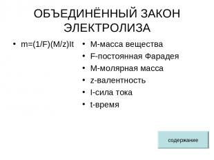 ОБЪЕДИНЁННЫЙ ЗАКОН ЭЛЕКТРОЛИЗА m=(1/F)(M/z)It M-масса вещества F-постоянная Фара