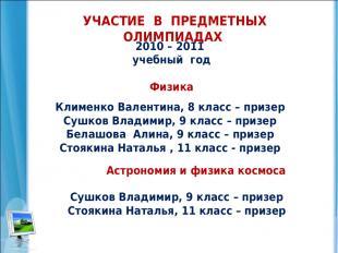 УЧАСТИЕ В ПРЕДМЕТНЫХ ОЛИМПИАДАХ  2010 – 2011 учебный год Физика Клименко Валент
