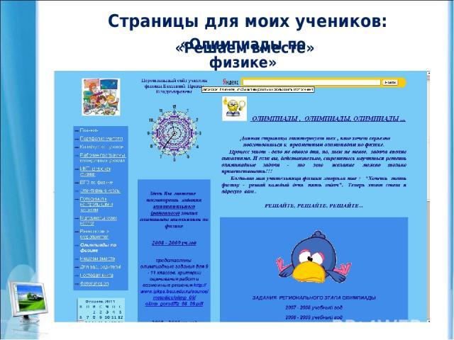 «Олимпиады по физике» «Решаем вместе» Страницы для моих учеников: