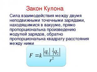 Закон Кулона Сила взаимодействия между двумя неподвижными точечными зарядами, на