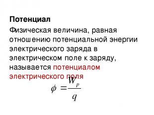 Потенциал Физическая величина, равная отношению потенциальной энергии электричес