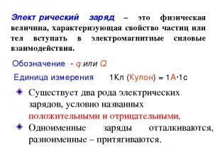 Электрический заряд – это физическая величина, характеризующая свойство частиц и
