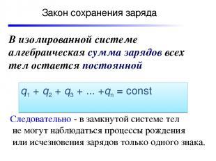 Закон сохранения заряда В изолированной системе алгебраическая сумма зарядов все