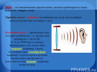 Причина звука? - вибрация (колебания) тел, хотя эти колебания зачастую незаметны