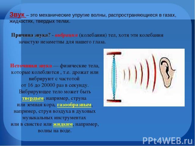 Причина звука? - вибрация (колебания) тел, хотя эти колебания зачастую незаметны для нашего глаза. Источники звука — физические тела, которые колеблются , т.е. дрожат или вибрируют с частотой от 16 до 20000 раз в секунду. Вибрирующее тело может быть…