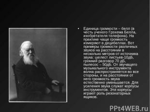 Единица громкости – белл (в честь ученого Грэхема Белла, изобретателя телефона).