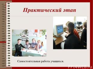 Практический этап Самостоятельная работа учащихся.