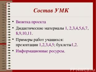 Состав УМК Визитка проекта Дидактические материалы 1, 2,3,4,5,6,7,8,9,10,11. При