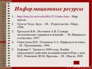 Информационные ресурсы http://tmn.fio.ru/works/40x/311/index.htm - Мир звуков. Г