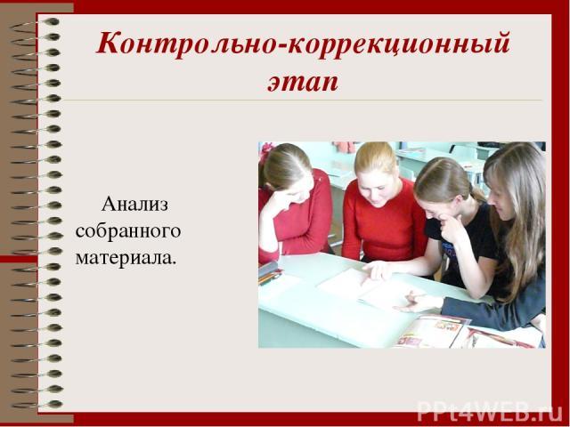 Контрольно-коррекционный этап Анализ собранного материала.