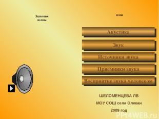 Акустика Звук Источники звука Приемники звука Восприятие звука человеком ШЕЛОМЕН