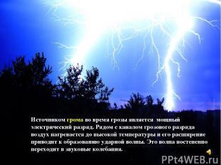Источником грома во время грозы является мощный электрический разряд. Рядом с ка