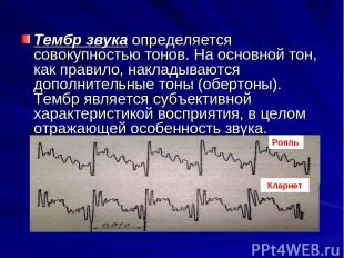 Тембр звука определяется совокупностью тонов. На основной тон, как правило, накл